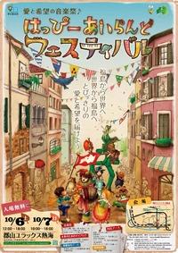 10月6、7日『はっぴーあいらんど☆フェスティバル』開催案内