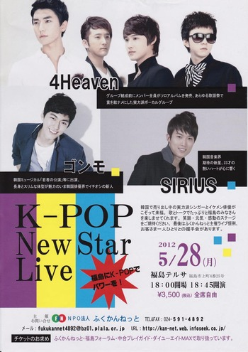 ◆K-POP New Star Live 5/28開催
