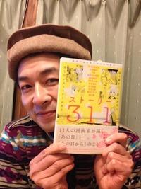 『ストーリー311』が本日発売となりました。