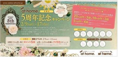 祝★安積店5周年★イベント開催します!!!