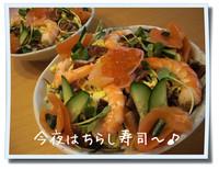 ちらし寿司♪