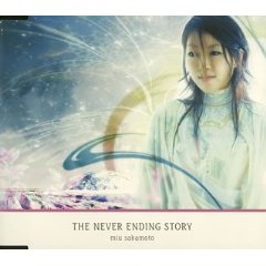 『 the never ending story 』
