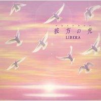 LIBELA(リベラ) 「彼方の光」