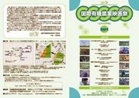 国際有機農業映画祭2008