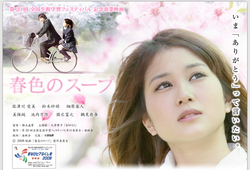 映画「春色のスープ」