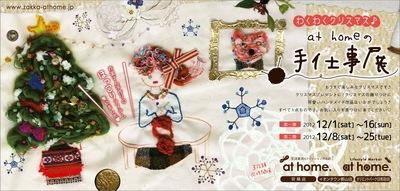 明日からクリスマス♪at home.手仕事展が始まります!!