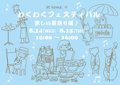 明日開催!!わくわくフェスティバル♪楽しい夏祭り編♪♪②