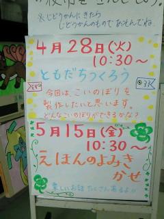 〜田村市・船引児童館から〜