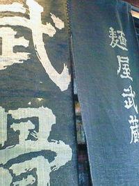 麺屋 武骨
