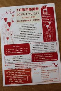 プチママン10周年記念イベント今日開催です。
