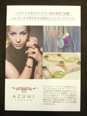 クラシカ AZUNI&ストール入荷★