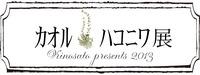 今日、カオル*ハコニワ展vol.4 参加します