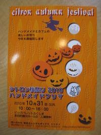 シトロン秋祭り本日開催!