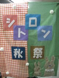 いよいよ明日!シトロン秋祭り★