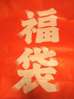 クラシカ 福袋予約受付スタート★