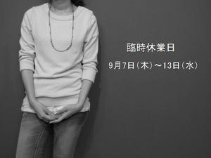 クラシカ 定休日の知らせ★