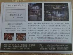 吉田技建さんから広報誌が届きました(^O^)