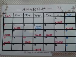 3月のお休みです。。。