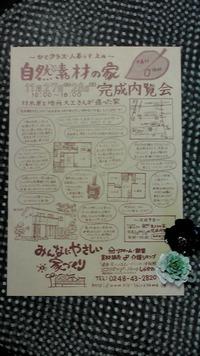 【自然素材の家】完成内覧会のお知らせ~中島村O様邸