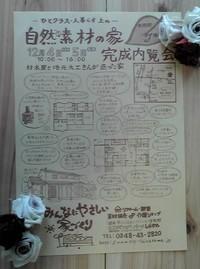 【自然素材の家】完成内覧会のお知らせ~矢吹町T様邸