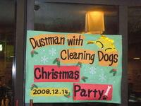 2008年 Dustman Dogs クリスマス会