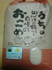福島のお米、美味しいです。