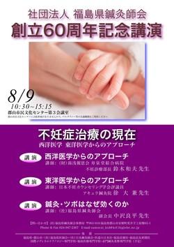 (社)福島県鍼灸師会 「不妊症へのアプローチ」無料講演会開催
