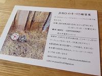 JUKOの手作り雑貨展