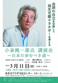 3月11日(水) 小泉純一郎氏講演会 in 喜多方プラザ文化センター
