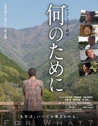 11月29日(土) 映画 『何のために』 上映会 in 福島市