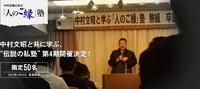 中村文昭と学ぶ 「人のご縁」 塾 第4期 募集受付開始