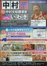 9月22日(火・祝) 中村文昭氏講演会 in いわきアリオス