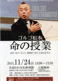 11月24日(火) ゴルゴ松本氏 「命の授業」 in 玉川