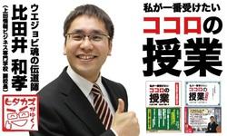 2016年1月10日(日) あこがれ先生プロジェクト in 福島