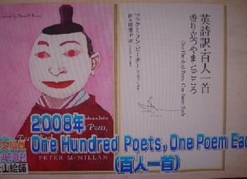外国人富士山絵師、マックミラン・ピーターさん