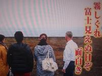 松尾芭蕉の霧しぐれ富士をみぬ日ぞ面白き