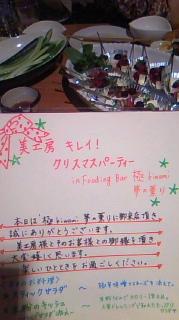 クリスマス会☆彡