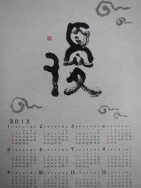 2013カレンダー・書道女子