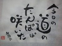 二月の書道女子φ(`∇´)φカキコカキコ♪