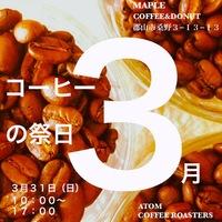 「コーヒーの祭日」2013.3/31