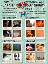 7月21日(日)JAPAN YUKAZOU SPIRIT