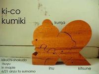 anzu-to-sumomoさんの日