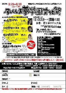 ふくしま夢学園文化祭
