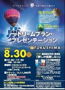 ドリームプラン・プレゼンテーションinFUKUSHIMA