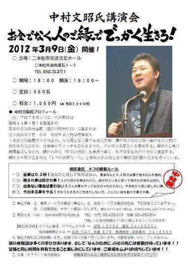 3月9日(金)中村文昭氏講演会 in 二本松