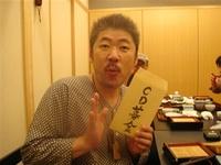 中村文昭さんのCDとDVDをお求めのみなさまへ