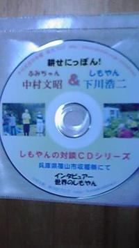 中村文昭 × しもやん 対談CDをプレゼントいたします!