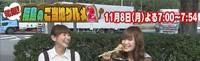 発掘!福島のご当地グルメ2 今夜7:00~放送!【KFB】