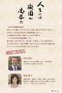 1月29日(土)よる6時放送 テレビ朝日系列 『人生の楽園』