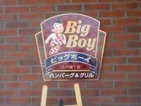 BigBoyでボビーのお出迎え~